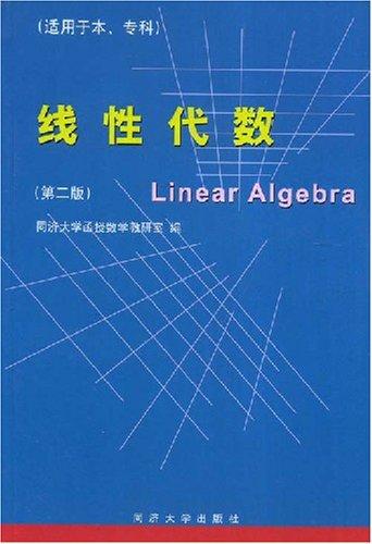 线性代数 第2版