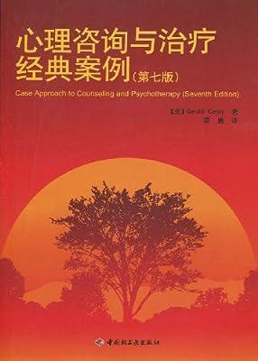 心理咨询与治疗经典案例.pdf