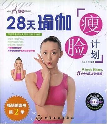 28天瑜伽瘦脸计划.pdf