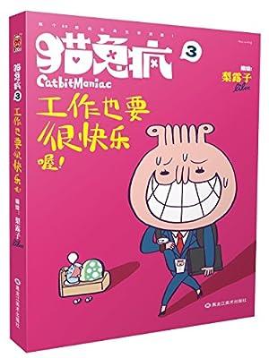 猫兔疯3:工作也要很快乐喔!.pdf