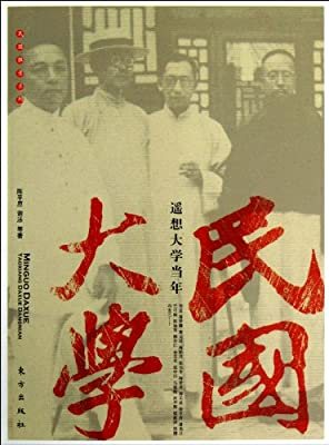 民国大学:遥想大学当年.pdf