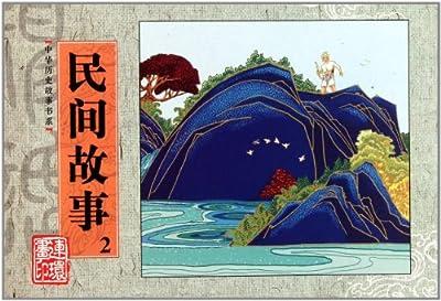 中华历史故事书系:民间故事2.pdf