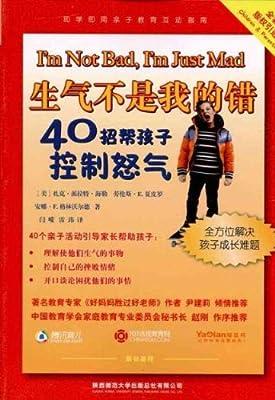 生气不是我的错:40招帮孩子控制怒气.pdf