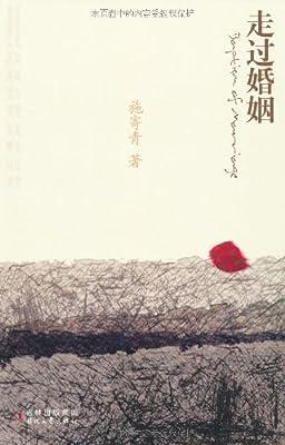 走过婚姻.pdf