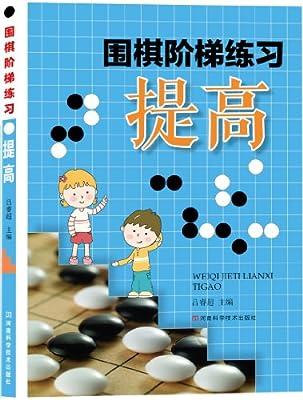 围棋阶梯练习·提高.pdf