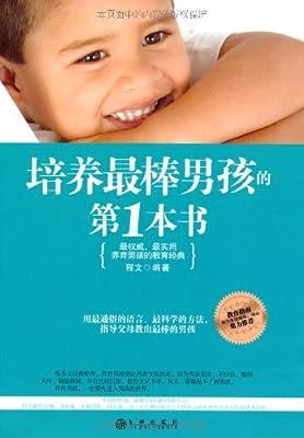 培养最棒男孩的第1本书.pdf