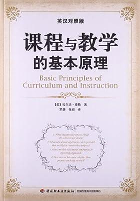 课程与教学的基本原理.pdf
