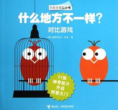 创意启蒙胶片书:什么地方不一样?.pdf