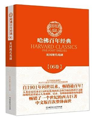 哈佛百年经典第06卷:英国现代戏剧.pdf