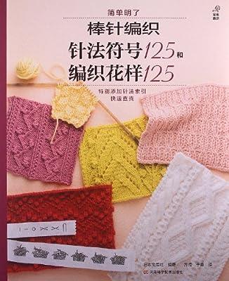 棒针编织针法符号125和编织花样125.pdf
