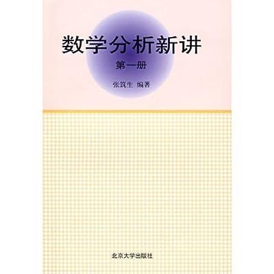 数学分析新讲.pdf