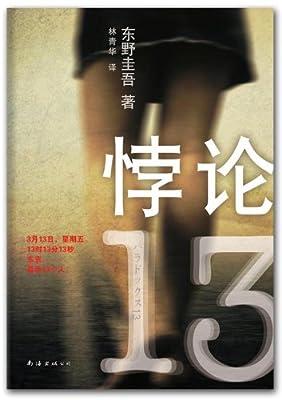 悖论13:东野圭吾作品28.pdf