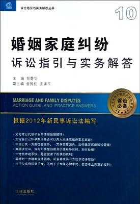 诉讼指引与实务解答丛书:婚姻家庭纠纷诉讼指引与实务解答.pdf