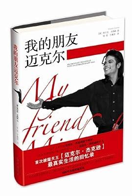 我的朋友迈克尔.pdf