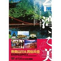 台湾之美:秀美山川&民俗风情