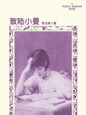 致陆小曼.pdf
