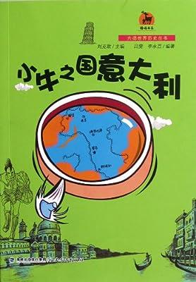 小牛之国意大利/大话世界历史丛书.pdf
