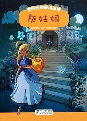 灰姑娘/世界经典童话新读.pdf