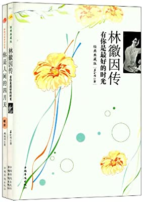 林徽因传:有你是最好的时光.pdf