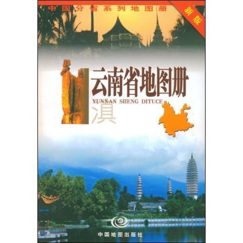 地图册(2006新版)(中国分省系列地图册)