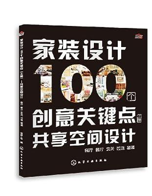 家装设计100个创意关键点:共享空间设计.pdf