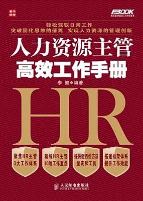 人力资源主管高效工作手册.pdf