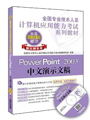 全国专业技术人员计算机应用能力考试系列教材:PowerPoint 2003中文演示文稿.pdf
