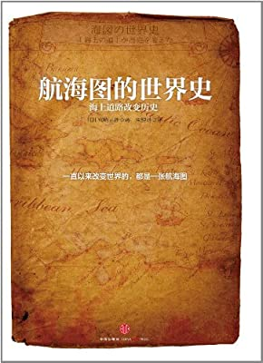 航海图的世界史:海上道路改变历史.pdf