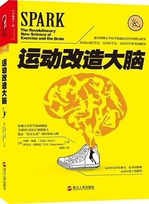 运动改造大脑.pdf