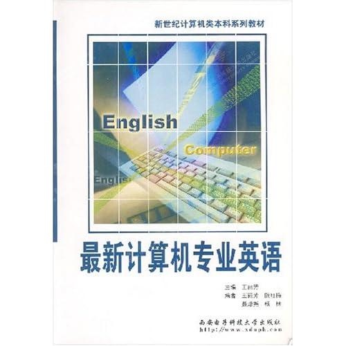 最新计算机专业英语