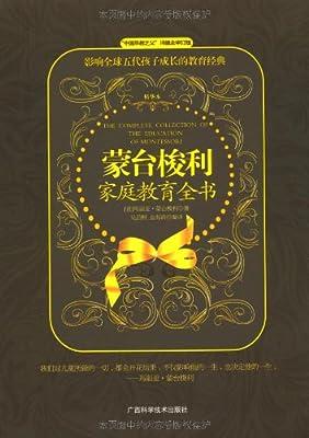 蒙台梭利家庭教育全书.pdf