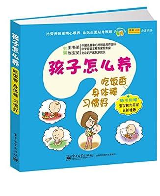 孩子怎么养:吃饭香、身体棒、习惯好.pdf