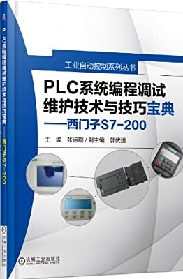 PLC系统编程调试维护技术与技巧宝典:西门子S7-200.pdf