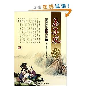 中国传统文化读本:弟子规/中国国学文化艺术中心图片