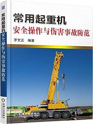常用起重机安全操作与伤害事故防范.pdf