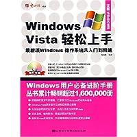 WindowsVista轻松上手