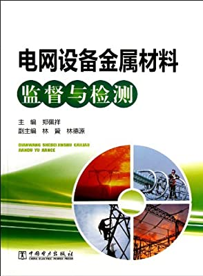 电网设备金属材料监督与检测.pdf