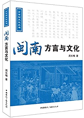 闽南方言与文化.pdf