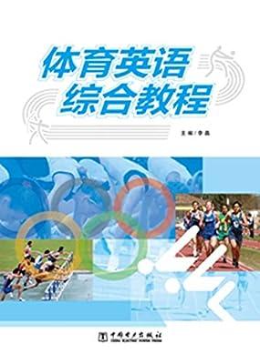 体育英语综合教程.pdf