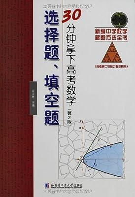 新编中学数学解题方法全书:30分钟拿下高考数学选择题、填空题.pdf