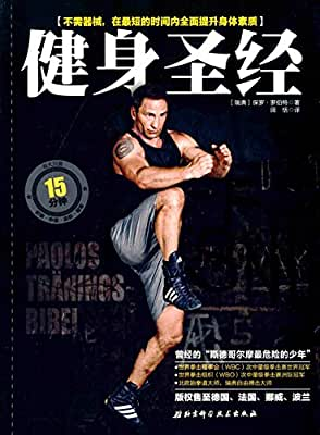 健身圣经.pdf