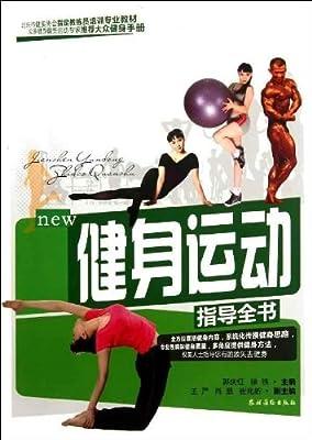 北京市健美协会指定教练员培训专业教材:健身运动指导全书.pdf