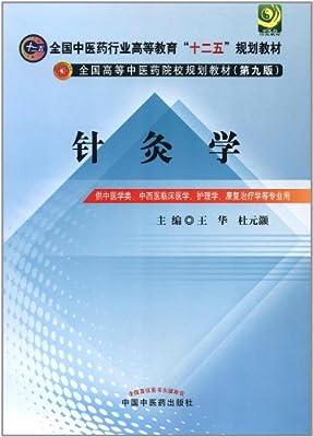 全国中医药行业高等教育