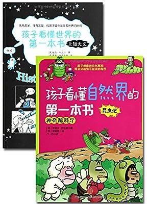 孩子看懂世界的第一本书+孩子看懂自然界的第一本书.pdf