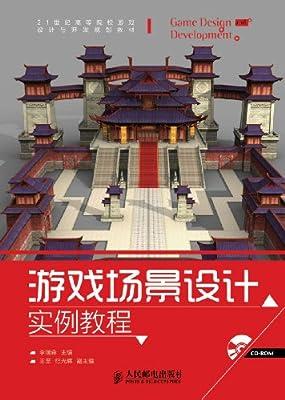 游戏场景设计实例教程.pdf