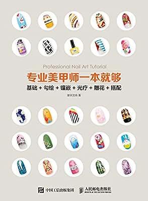 专业美甲师一本就够 基础+勾绘+镶嵌+光疗+雕花+搭配.pdf