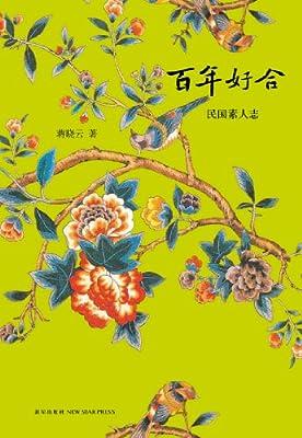 百年好合:民国素人志.pdf