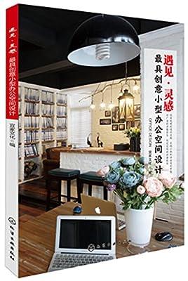 遇见·情调:最浪漫家居角落空间设计.pdf