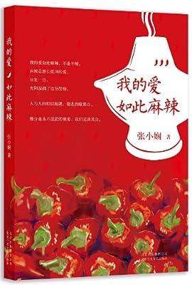 张小娴:我的爱如此麻辣.pdf