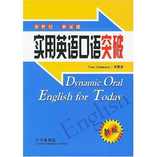 实用英语口语突破/¥4.4/刘雁滨/外文出版社/-易购